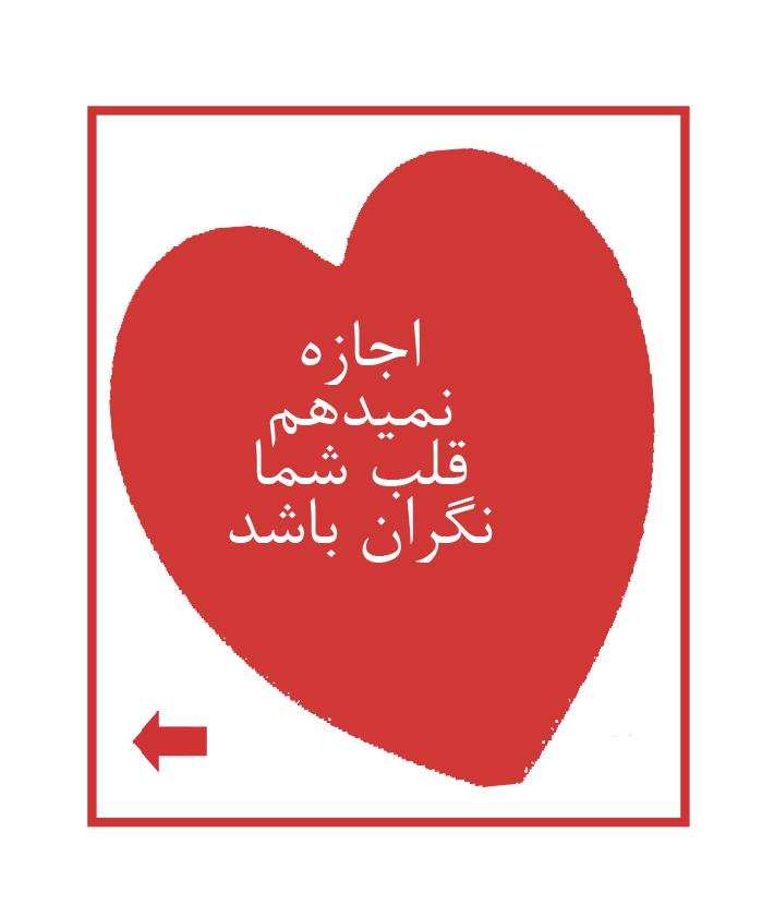 Hjerte-Farsi